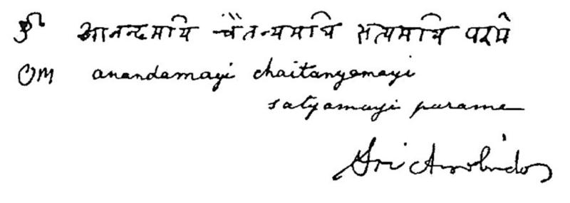 03: Om Anandamayi, Chaitanyamayi, Satyamayi Parame